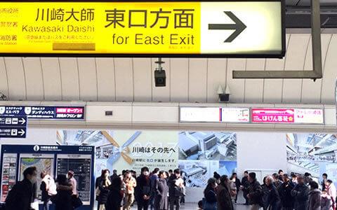 改札口を背にし右側(時計台方向)【東口】へお向かい下さい。