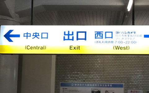 京急川崎駅、中央口へお向かい下さい。
